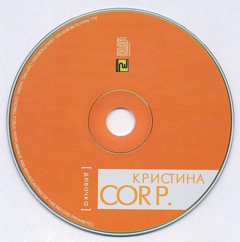 Кристина Corp - Девочка (2001)