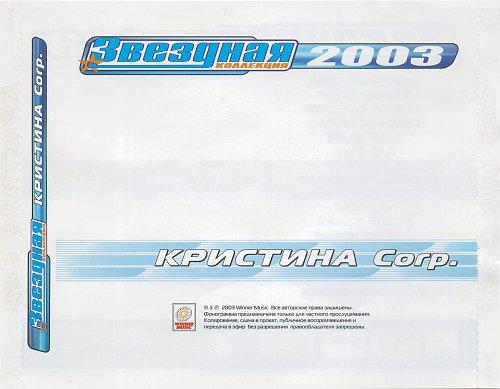 Кристина Corp - Звездная коллекция (2003)