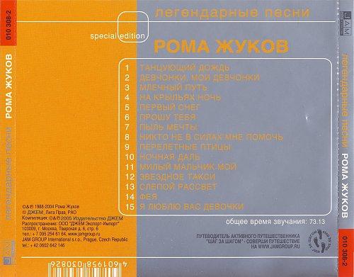 Жуков Рома - Легендарные песни (2004)