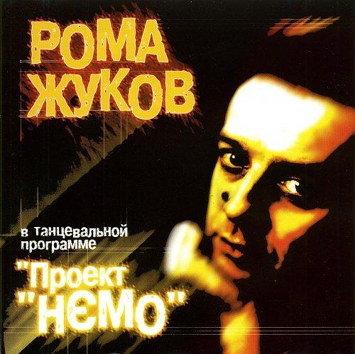 Жуков Рома - Проект Немо (1997)