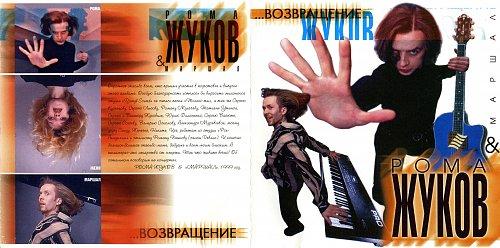 Жуков Рома - Возвращение (1999)
