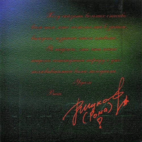 Жуков Рома - Ты не верь мне (2000)