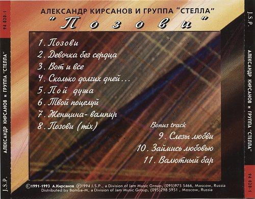 Стелла - Позови (1994)