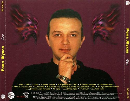 Жуков Рома - Фея (2003)