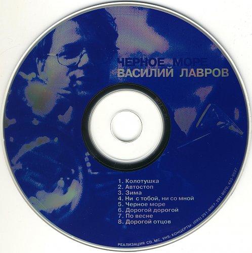 Лавров Василий - Чёрное море (1998)
