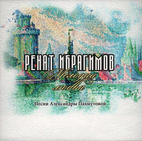 Ибрагимов Ренат - Мелодии любви. Песни Александры Пахмутовой (2015)