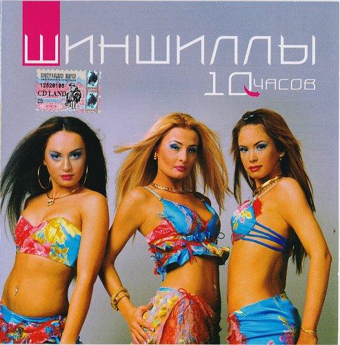 Шиншиллы - 10 часов (2005)