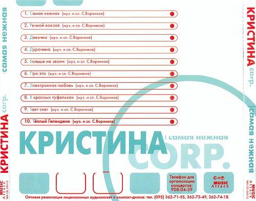 Кристина Corp -  Самая нежная (2002)