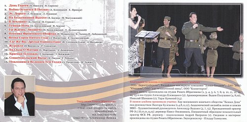 Ибрагимов Ренат - День героев 2005