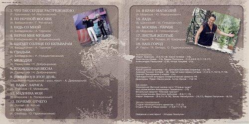 Ибрагимов Ренат - Что так сердце растревожено (2006)