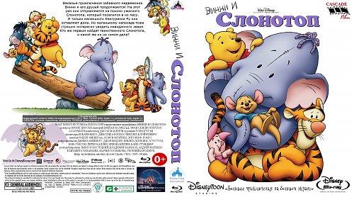 Винни и Слонотоп / Pooh's Heffalump Movie (2005)
