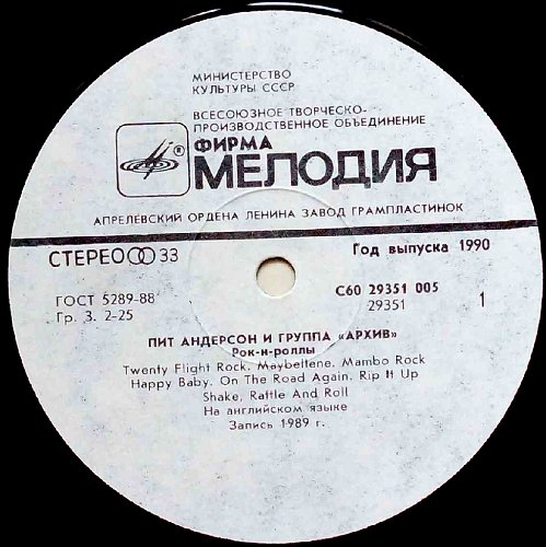 "Андерсон Пит и группа ""Архив"" / Pete Anderson & The Archives – Live! (1990) [LP C60 29351 005]"