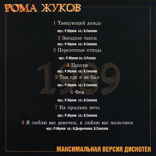 Жуков Рома - Максимальная версия дискотек 1989