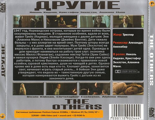 Другие / The Others (2001)