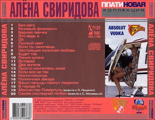 Свиридова Алена - Платиновая коллекция (2005)