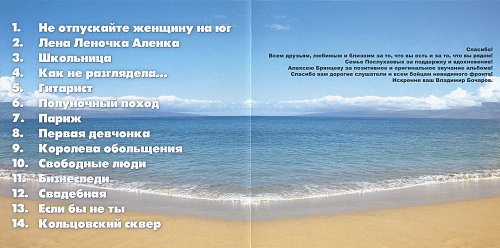 Бочаров Владимир - Не отпускайте женщину на юг (2006)