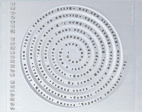 Розенбаум Александр - Золотая коллекция шансона (2005)