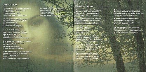 Новиков Александр - С красавицей в обнимку (1996)