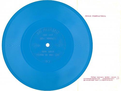Мелодия, ансамбль - В старых ритмах (1973) [Flexi ГД-0003439-40]