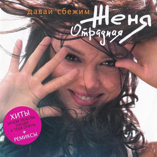 Отрадная Женя - Давай сбежим (2008)