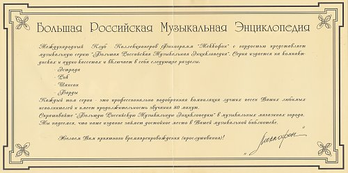 Алсу - Большая Российская музыкальная энциклопедия (2000)