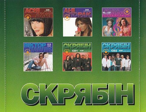 Скрябін - Лавіна MP3 (2007)