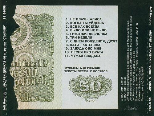 Державин Андрей и группа Сталкер (1994)