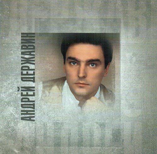 Державин Андрей - Лучшие песни - Шедевры эстрады (2003)