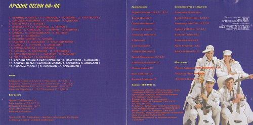 НА-НА - Лучшие песни На-На (1996)