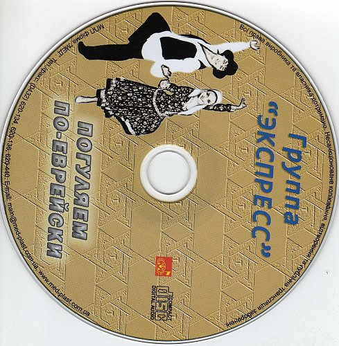 Экспресс - Погуляем по еврейски (2010)