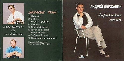 Державин Андрей - Лирические песни (1994)