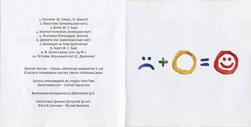 Зинчук Виктор - Формула Позитива (2012) [Квадро-Диск – KTL12-923]