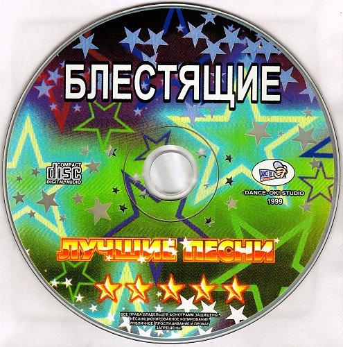 Блестящие - Лучшие песни - Звезды Российской эстрады (1999)
