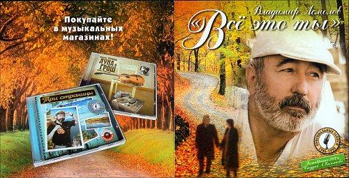 Асмолов Владимир - Все это ты - Сборник лучших песен 3 (2007)