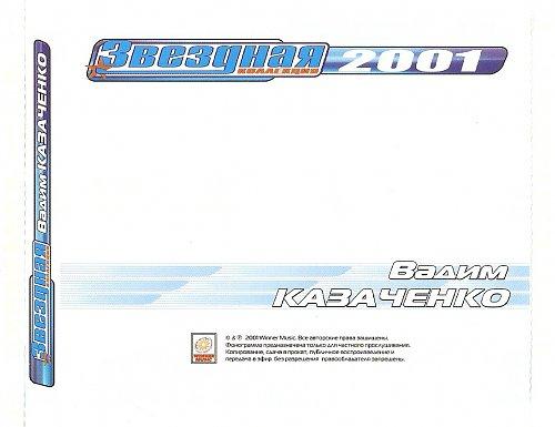 Казаченко Вадим - Звездная коллекция (2001)
