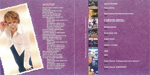 Жуков Рома - Любовное настроение (2003)