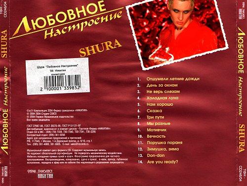 Шура / Shura - Любовное настроение (2004)