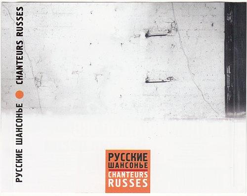 Асмолов Владимир - Лучшие песни - Русские шансонье (2008)
