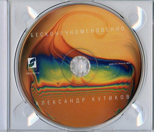 Кутиков Александр - Бесконечномгновенно (2016)