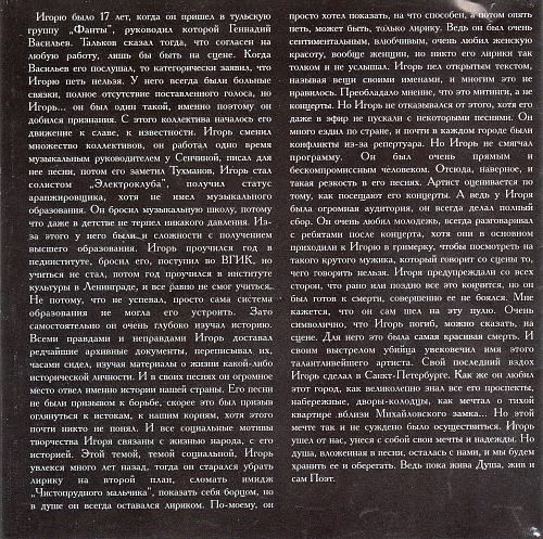 Тальков Игорь - Звездная серия (2002)