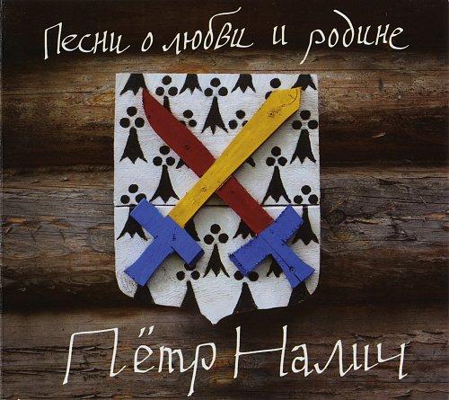 Налич Пётр - Песни о любви и родине (2013)