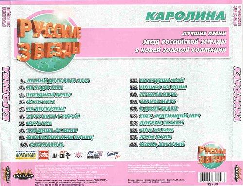 Каролина - Русские звезды (2004)