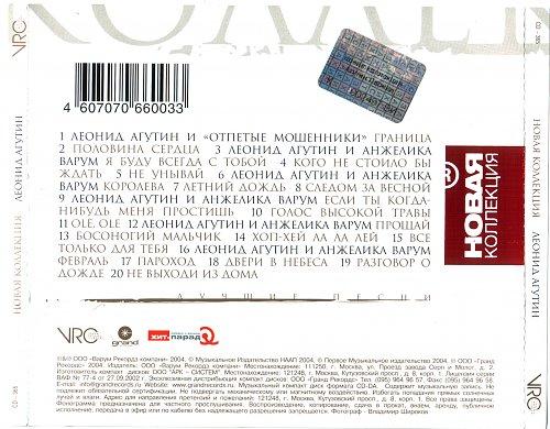 Агутин Леонид - Новая коллекция (2004)