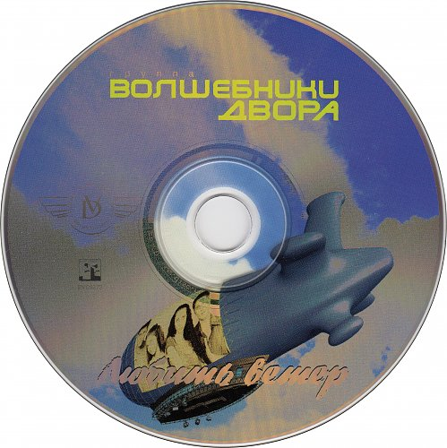 Волшебники Двора - Любить ветер (2003)