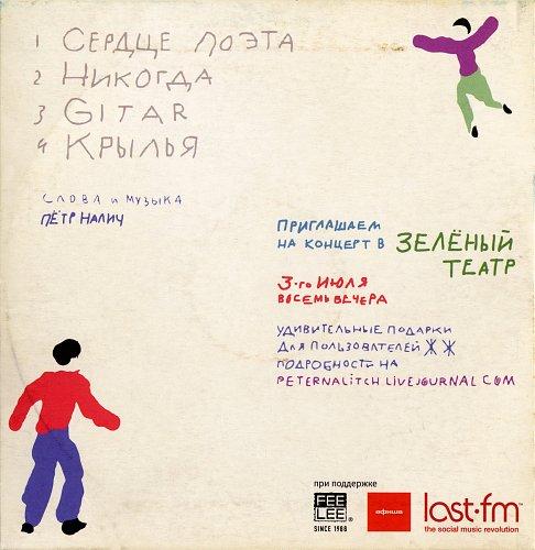 Налич Пётр - Пётр Налич и ансамбль (2008)