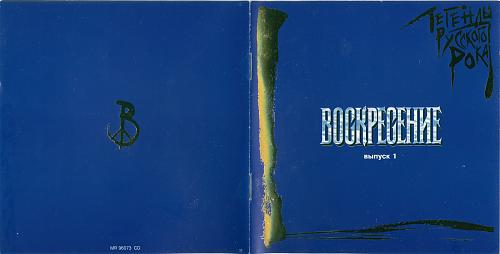 Воскресение - Легенды русского рока (1996)