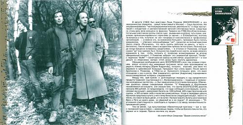 Воскресение - Легенды русского рока (1996)_2