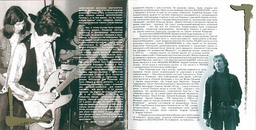 Воскресение - Легенды русского рока (1996)_3
