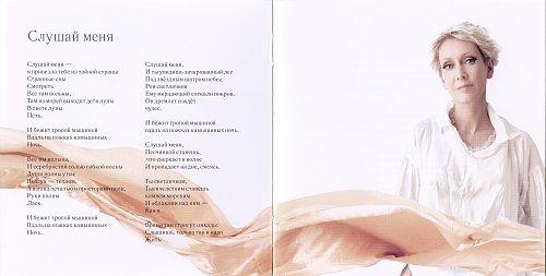 Богушевская Ирина - Шёлк (2010)_1