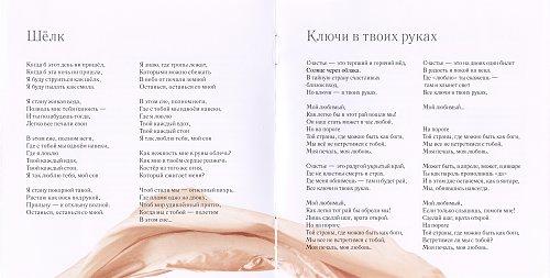 Богушевская Ирина - Шёлк (2010)_2